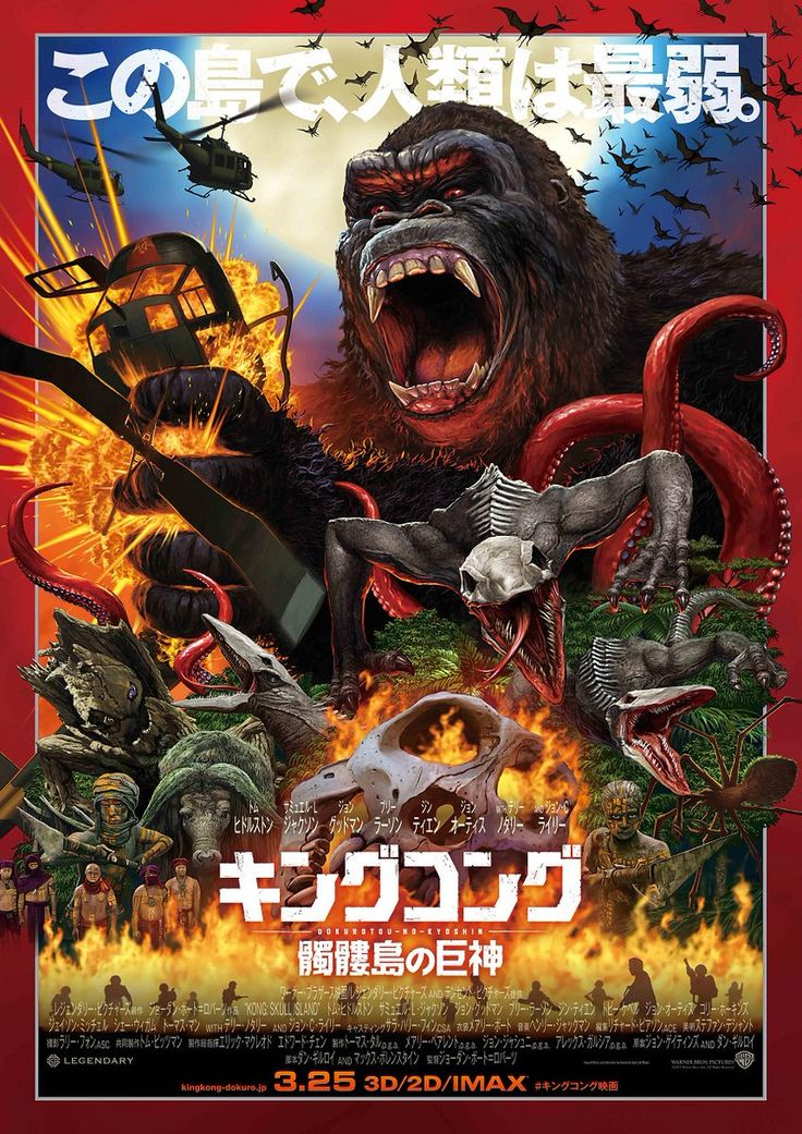 Check out an incredible Japanese Kong: Skull Island poster! Warner Bros. Pictures and Legendary deliver the film, directed by Jordan Vogt-Roberts, March 10.