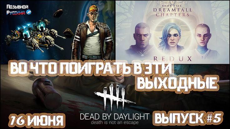 Во что поиграть в эти выходные #5 - Dead by Daylight