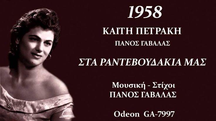 ΣΤΑ ΡΑΝΤΕΒΟΥΔΑΚΙΑ ΜΑΣ - ΚΑΙΤΗ ΠΕΤΡΑΚΗ, ΠΑΝΟΣ ΓΑΒΑΛΑΣ (1958)