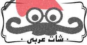arab chat, شات --> http://arabic-chat-arab-chat.com/