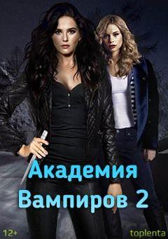 Академия вампиров 2 смотреть онлайн бесплатно в хорошем качестве