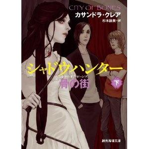 シャドウハンター 骨の街 下 (創元推理文庫)    City of Bones by Cassandra Clare (Part 2)  Japanese