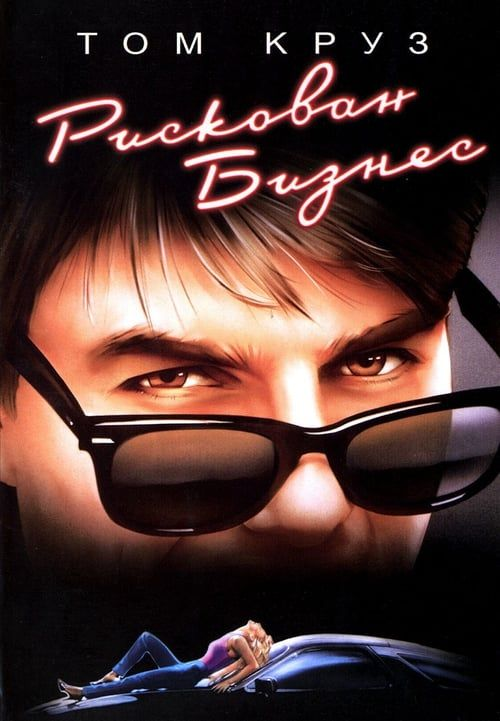 Watch Risky Business Full-Movie