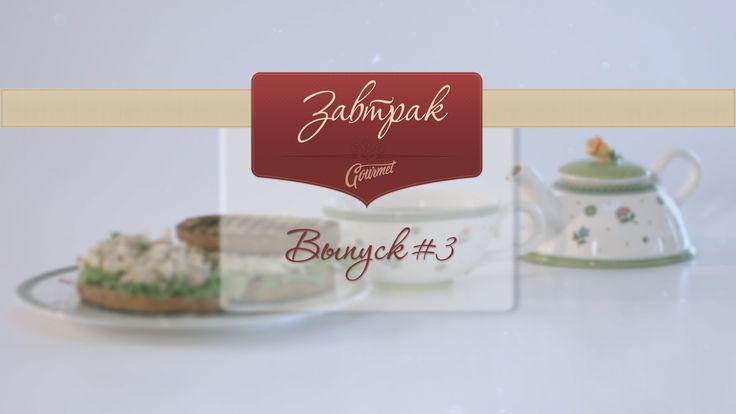 Завтрак Gourmet #3 - Сэндвич с особым кремом из тунца
