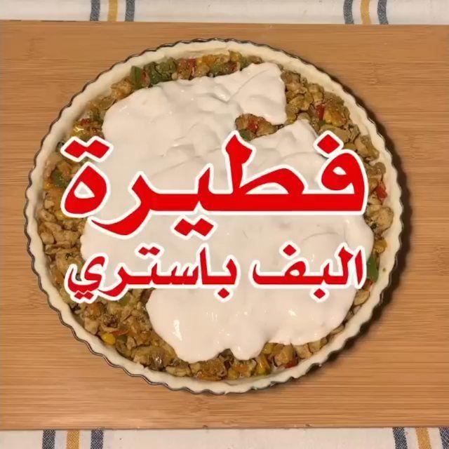 وصفات رمضانيه جديده On Instagram لمزيد من الوصفات الرمضانيه تابعوا Chief Sheko Chief Sheko Quiche Recipes Arabic Food Food