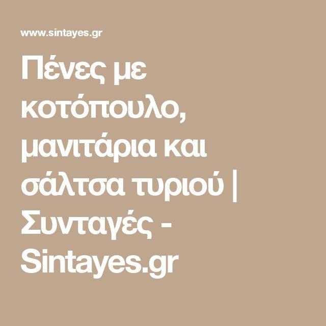 Πένες με κοτόπουλο, μανιτάρια και σάλτσα τυριού | Συνταγές - Sintayes.gr