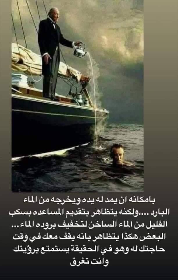 Pin By Azhar Alkenany On صور Poster Movie Posters Words