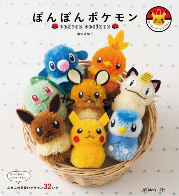 Pom Pom Pokemon Pattern Book - Japanese Kawaii Anime Manga Craft Book - Pompom Animal - Home Decor, Gift, Wool, Felt, Ornament, Key Chain