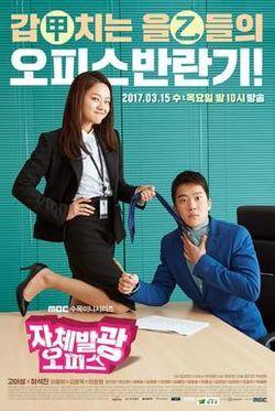 Radiant Office poster.jpg
