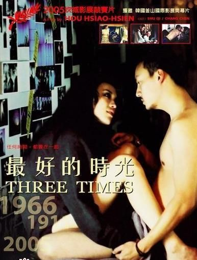 three times [] feat #ShuQi