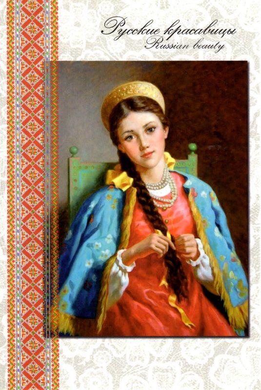 Дети, русская красавица открытка