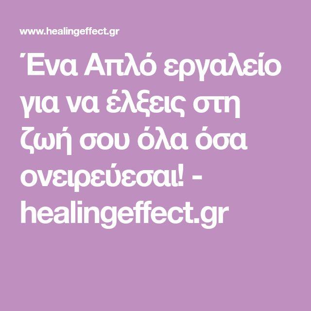 Ένα Απλό εργαλείο για να έλξεις στη ζωή σου όλα όσα ονειρεύεσαι! - healingeffect.gr