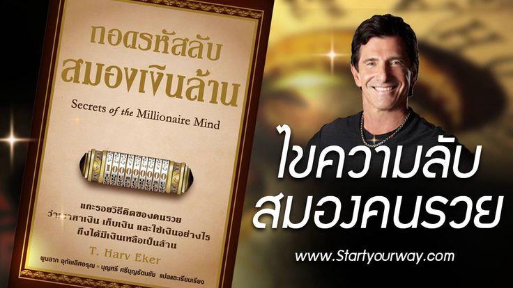 CASTBOOK EP17 ถอดรหสลบสมองเงนลาน Secrets of the Millionaire Mind ถอดรหสลบสมองเงนลาน Secrets of the Millionaire Mind หนงสอทไดรบการบอกเลาแนะนำใหอานจากคนมากมาย สามารถเขาไปสงซอไดทเวบไซต http://ift.tt/2v1gSus ไดเลยครบ http://ift.tt/2v40nR4 http://ift.tt/2weTKKi http://ift.tt/2fZ24dk