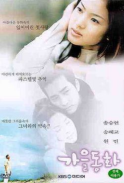 """Autumn In My Heart (watched) """"My FIRST drama ever seen, I believe I was 6-7 years old."""""""