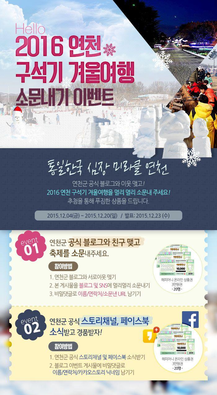 [이벤트] 2016 연천 구석기겨울여행 소문내기 이벤트 (출처 : 연천군 공.. | 네이버 블로그)  http://me2.do/5LtYffuA