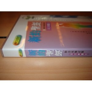 Mandarin Audio New Testament - Revised Chinese union Version, MP3 Format   $24.99