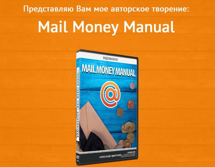 Бесплатная реклама и партнерские программы.: Вакансия с официальным трудоустройством.
