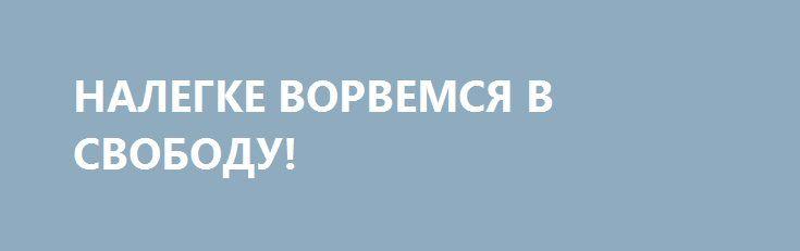 """НАЛЕГКЕ ВОРВЕМСЯ В СВОБОДУ! http://rusdozor.ru/2016/08/22/nalegke-vorvemsya-v-svobodu/  «Мы свою пустыню преодолели не за сорок, а за 25, даже 23 года. Мы вышли на путь свободы европейской и евроатлантической интеграции"""". Наш сегодняшний Моисей, с панамскими платежками вместо скрижалей и коробочкой конфет  Думаю, причина того, как мы с ..."""