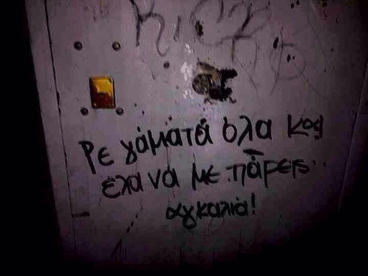 ακους;; greek quotes