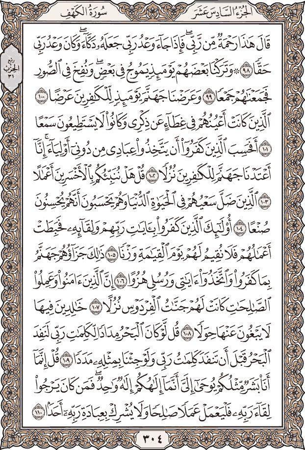 سورة الكهف القرآن الكريم
