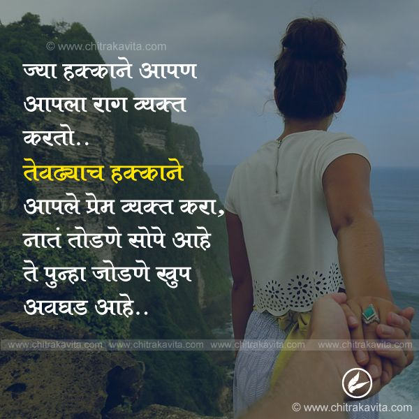 Marathi Suvichar Nate Todne Marathi Love Quotes Relationship Quotes Marathi Quotes