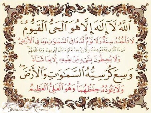 ayat al kursi throne verse noble quran pinterest ojays throne
