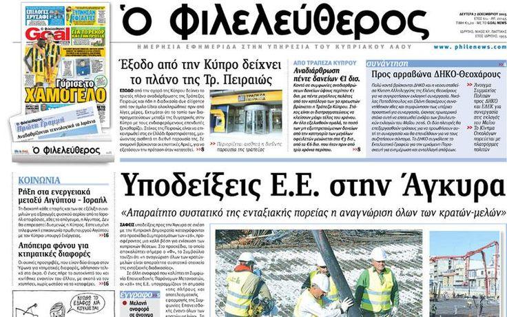 Τι γράφουν οι κυπριακές εφημερίδες της Δευτέρας
