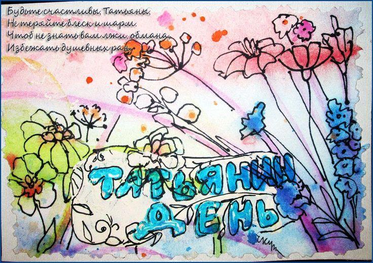открытка - мой рисунок, текст поздравления в фотошопе