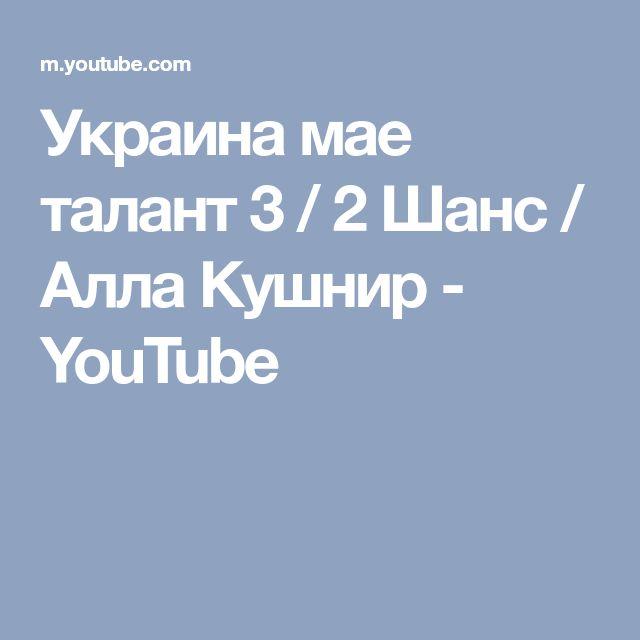 Украина мае талант 3 / 2 Шанс / Алла Кушнир - YouTube