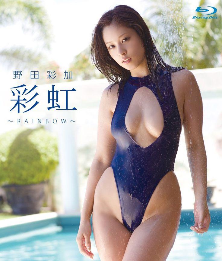 Busty Japanese Teen Wet Bikini