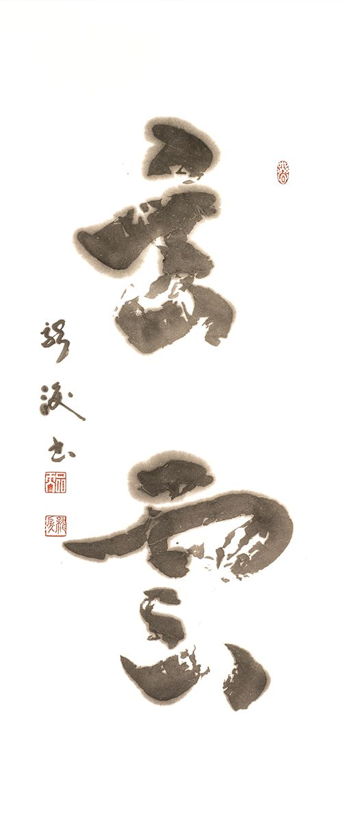 Mysterious cloud - Japanese calligraphy in tea ink - buy original artwork  http://www.ryuurui.com/blog/mysterious-cloud-japanese-calligraphy-in-tea-ink-buy-original-artwork  #japanesecalligraphy #teaink #chinesecalligraphy #ryuurui #fineart #buyart #buyartonline