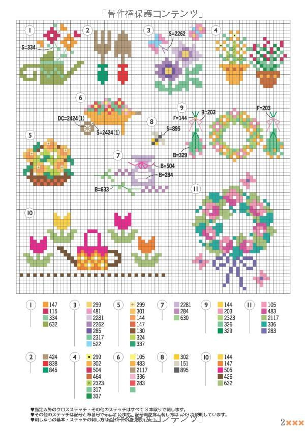 EMBROIDERY – CROSS-STITCH / BORDERIE / BORDUURWERK - FLOWER / FLEUR / BLOEM - for inspiration