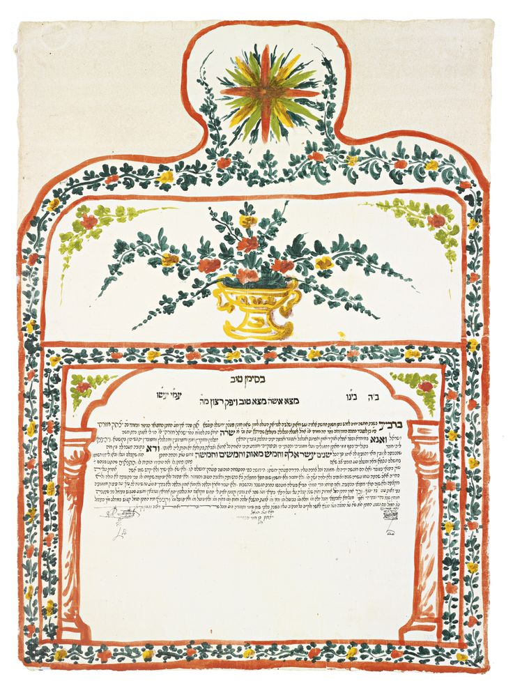 Best Ketubot Images On   Calligraphy Israel And