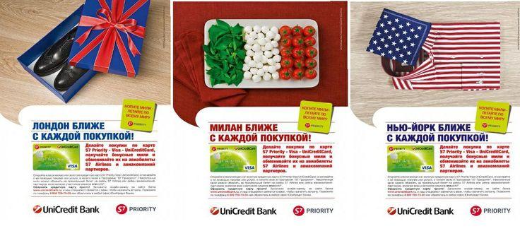 Как поднять ценность обычных покупок? Рекламная кампания и дизайн карт для кобрендингового проекта S7 и UniСredit Bank  Источник: http://practica.pro/article/38  #принты, #рекламная кампания, #банки