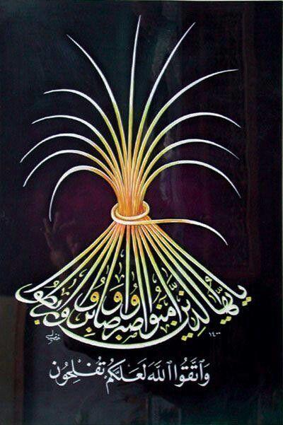 قال الله تعالى ( يَا أَيُّهَا الَّذِينَ آمَنُوا اصْبِرُوا وَصَابِرُوا وَرَابِطُوا وَاتَّقُوا اللَّهَ لَعَلَّكُمْ تُفْلِحُون )  َ Quran Karim