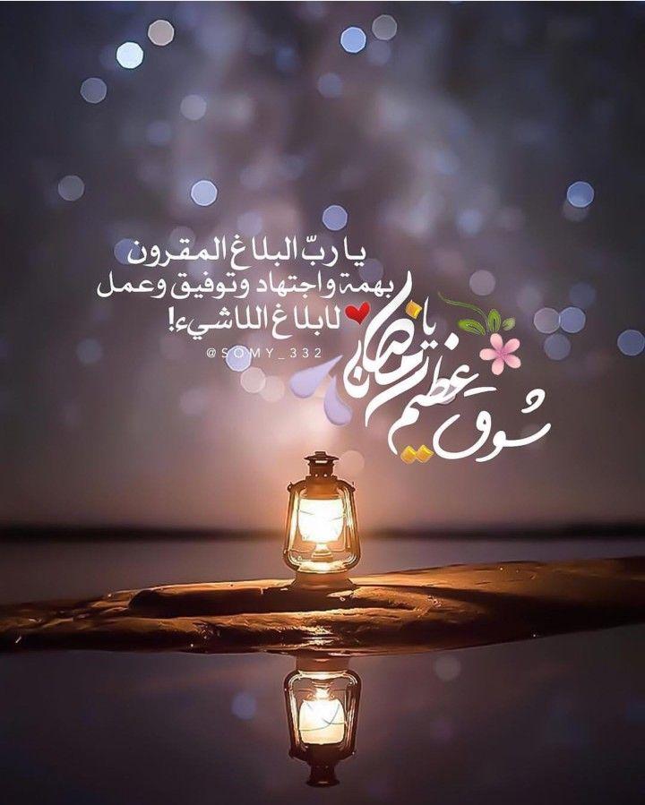 Pin By Rose On رمضان Ramadan Ramadan Kareem Ramadan Neon Signs