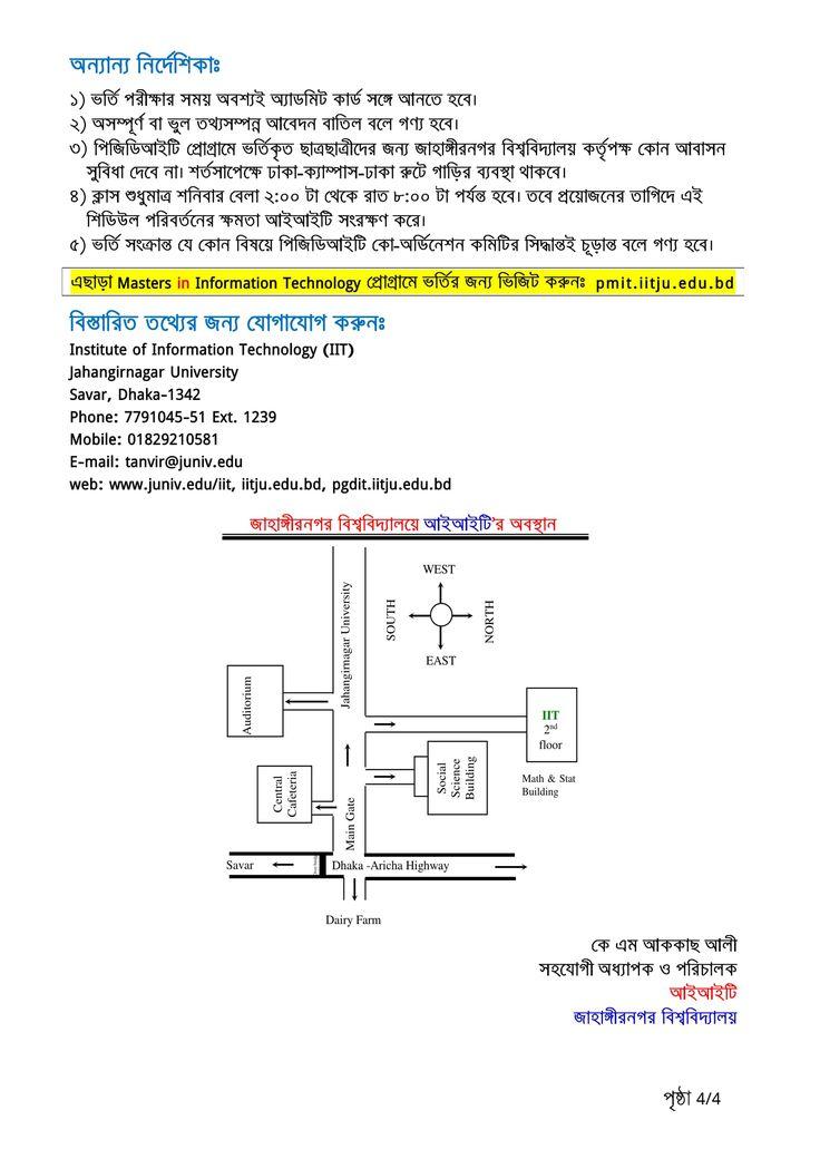 JU PGDIT admission 2018 Summary: Organization Name: Jahangirnagar University. Level: Post - Graduate Diploma in information Technology.