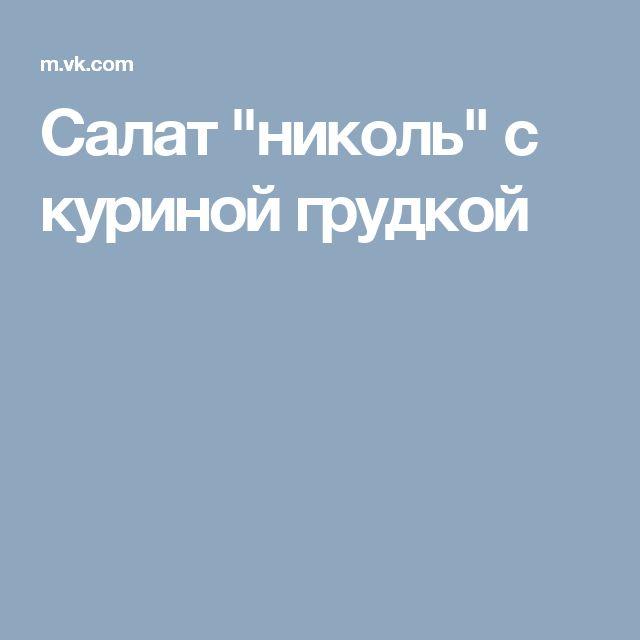 """Салат """"николь"""" с куриной грудкой"""