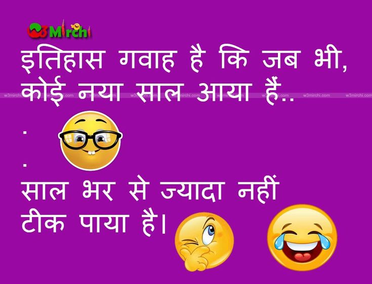Funny New Year Joke in Hindi