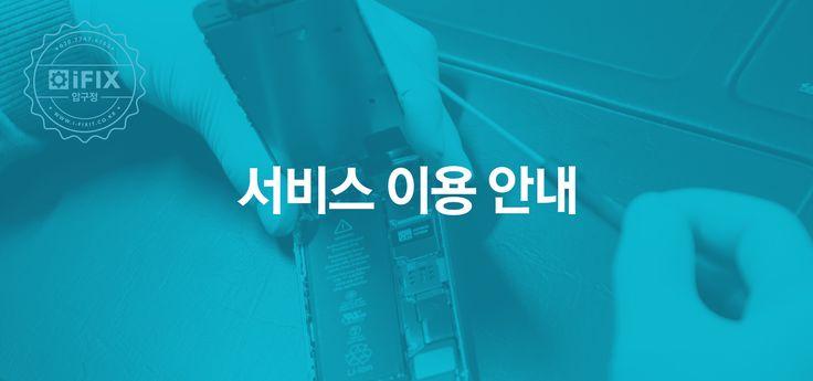 아이픽스 압구정점 아이폰 수리센터 서비스 이용안내