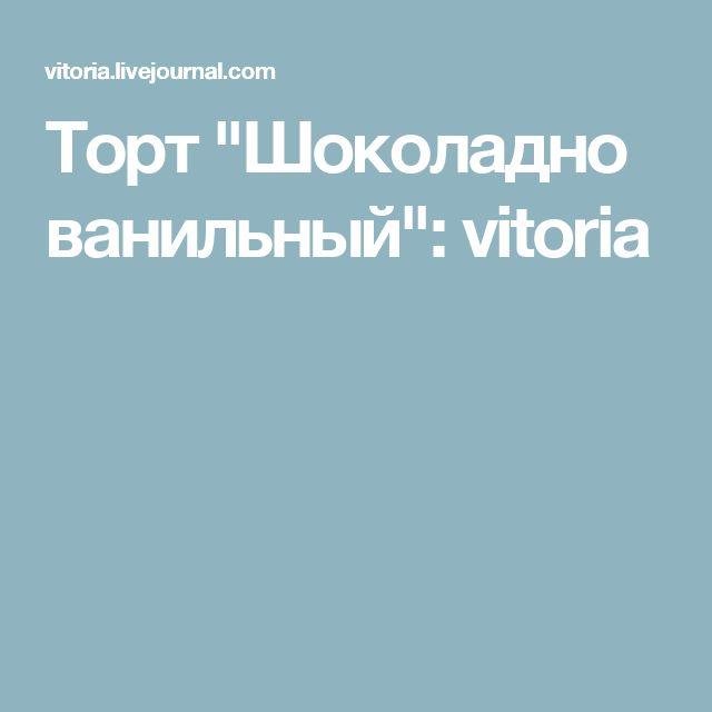 """Торт """"Шоколадно ванильный"""": vitoria"""