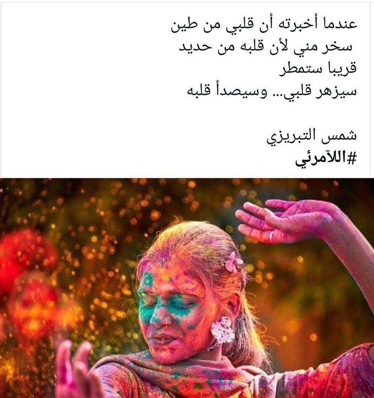 #شمس_التبريزي