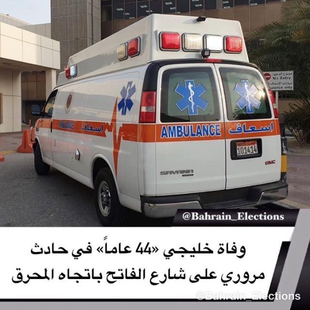 البحرين وفاة خليجي 44 عاما إثر اصطدام مركبته بالحاجز الحديدي على شارع الفاتح باتجاه المحرق والجهات المختصة تباشر إجراءاتها حوادث Ambulance Slg Bahrain