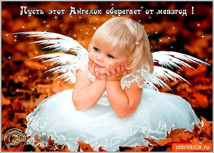 Открытки и фото ангелов