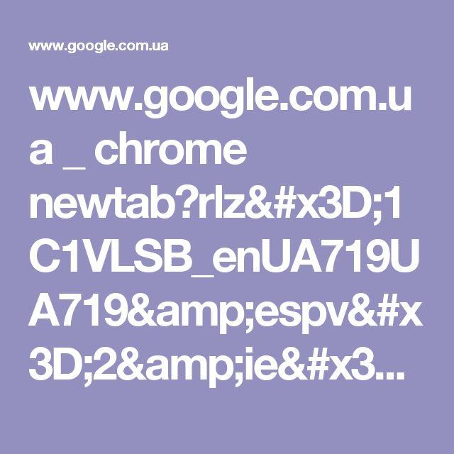www.google.com.ua _ chrome newtab?rlz=1C1VLSB_enUA719UA719&espv=2&ie=UTF-8