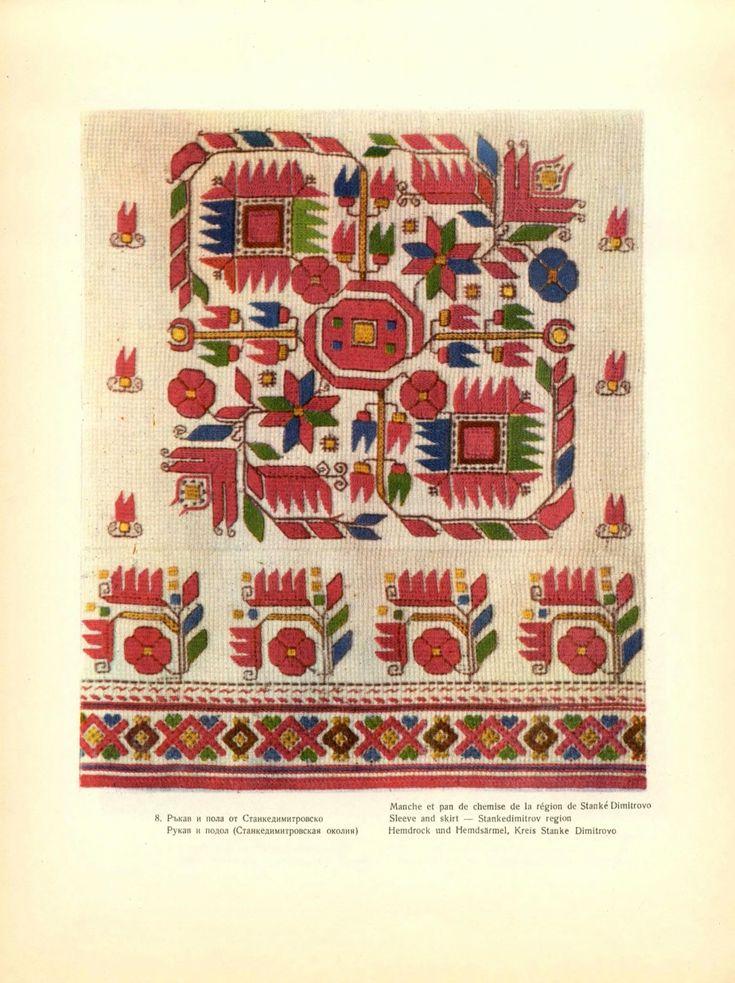 чипровски орнаменти - Google Search