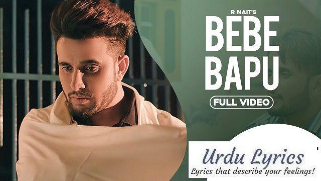 Bebe Bapu Song Lyrics R Nait Punjabi Song In 2020 Songs Lyrics More Lyrics