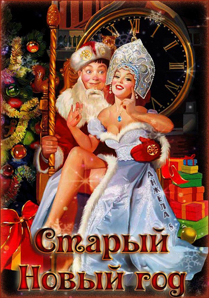 Классная гиф открытка на Старый Новый Год   Открытки ...