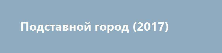 Подставной город (2017) http://kinofak.net/publ/boeviki/podstavnoj_gorod_2017/3-1-0-5083  В настоящей жизни Квон-ю -- невезучий безработный, однако в компьютерных играх -- легендарный боевой командир. Как-то в кафе паренёк обнаружил забытый мобильный телефон, владелица которого предлагает ему возвратить аппарат за награду. Но в предложенном месте встречи его ожидает не собственница мобильника, а сотрудники убойного отдела. Оказалось, что женщина изнасилована, убита, а супергерой виртуального…