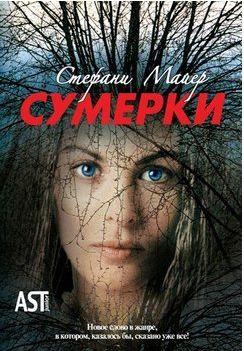 """"""" Сумерки 1-5 части """" - Стефани Майер"""